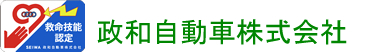 政和自動車株式会社(大和自動車グループ)